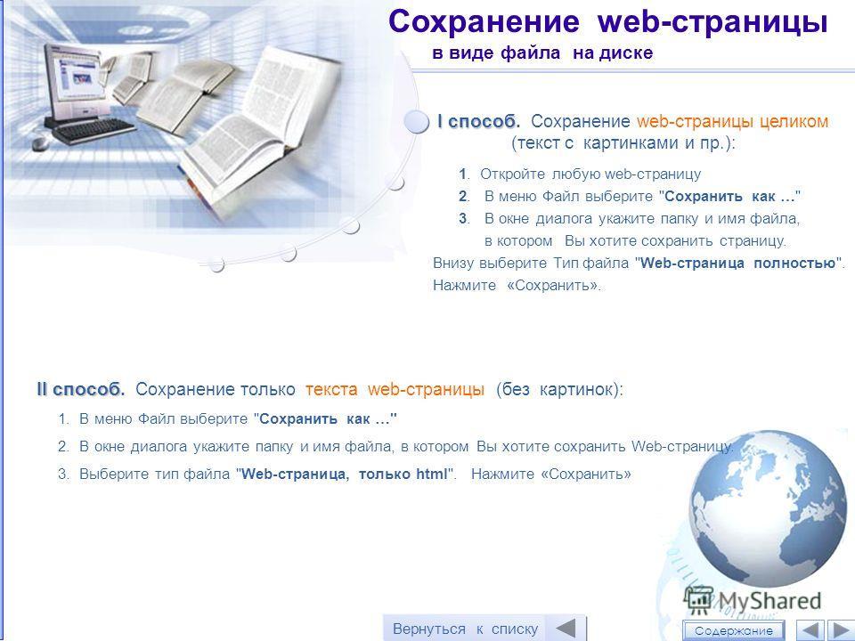 © Сидорова Л.В., БГУ Сохранение web-страницы в виде файла на диске II способ II способ. Сохранение только текста web-страницы (без картинок): 1. В меню Файл выберите