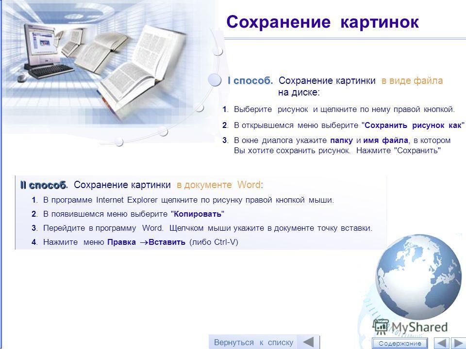 © Сидорова Л.В., БГУ Сохранение картинок II способ II способ. Сохранение картинки в документе Word: 1. В программе Internet Explorer щелкните по рисунку правой кнопкой мыши. 2. В появившемся меню выберите