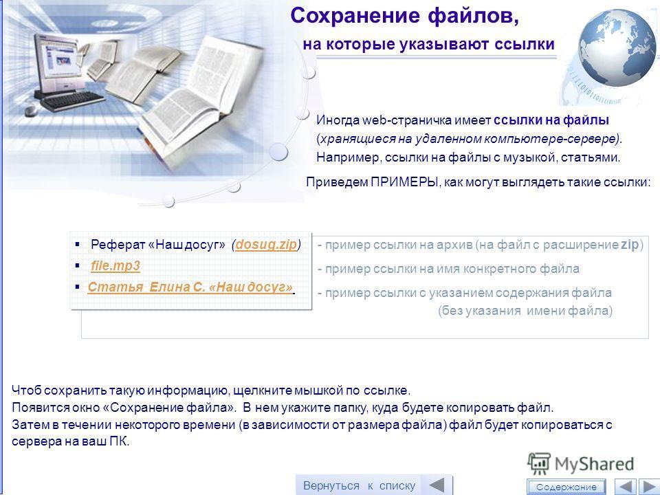 © Сидорова Л.В., БГУ Иногда web-страничка имеет ссылки на файлы (хранящиеся на удаленном компьютере-сервере). Например, ссылки на файлы с музыкой, статьями. Приведем ПРИМЕРЫ, как могут выглядеть такие ссылки: - пример ссылки на архив (на файл с расши