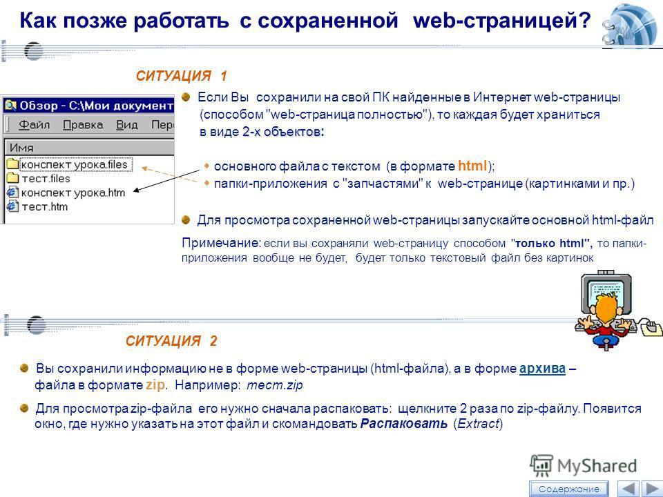 © Сидорова Л.В., БГУ Как позже работать с сохраненной web-страницей? СИТУАЦИЯ 1 2-х объектов Если Вы сохранили на свой ПК найденные в Интернет web-страницы (способом