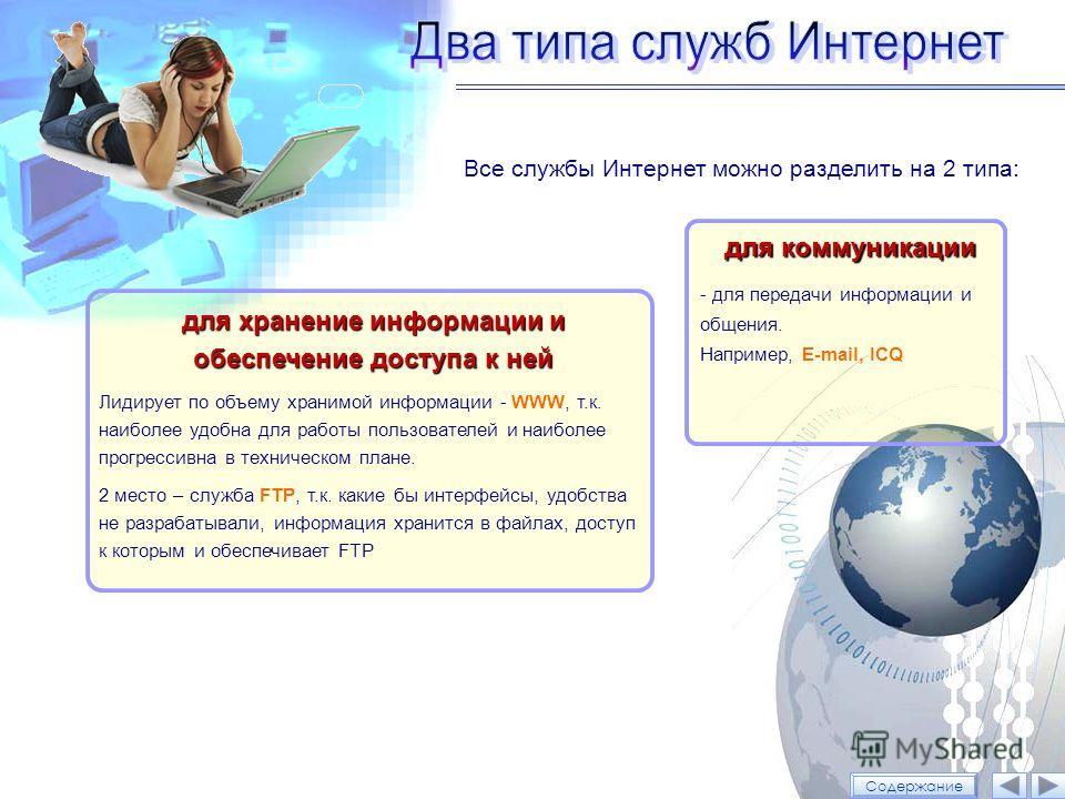 © Сидорова Л.В., БГУ Все службы Интернет можно разделить на 2 типа: для коммуникации - для передачи информации и общения. Например, E-mail, ICQ для хранение информации и обеспечение доступа к ней Лидирует по объему хранимой информации - WWW, т.к. наи