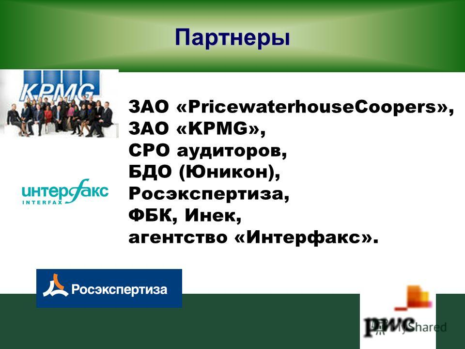 Партнеры ЗАО «PricewaterhouseCoopers», ЗАО «KPMG», СРО аудиторов, БДО (Юникон), Росэкспертиза, ФБК, Инек, агентство «Интерфакс».