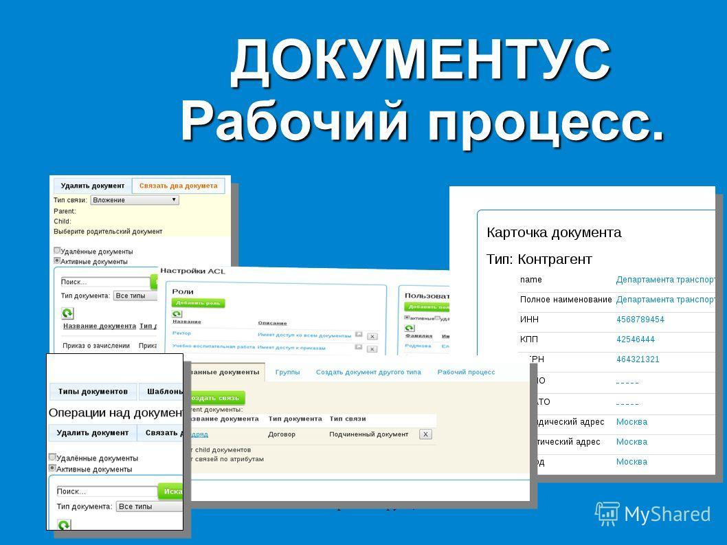 ООО Альфа-Интегрум, 2013 г. ДОКУМЕНТУС Рабочий процесс.