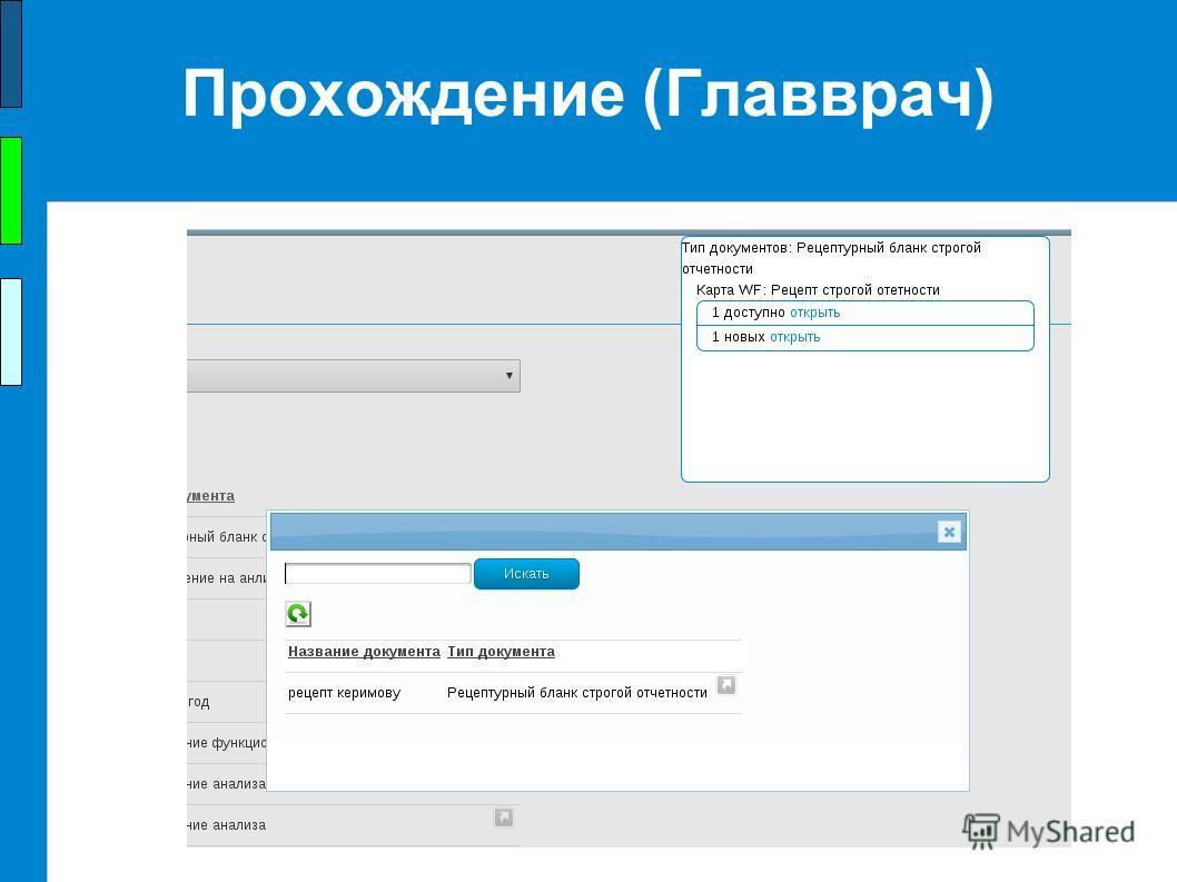 ООО Альфа-Интегрум, 2013 г. Прохождение (Главврач)