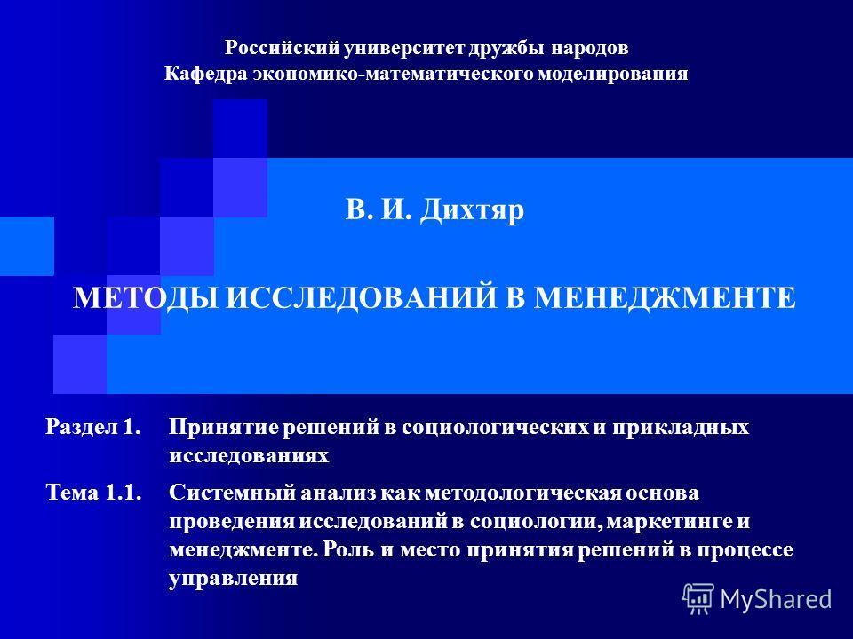 Российский университет дружбы народов Кафедра экономико-математического моделирования Раздел 1. Принятие решений в социологических и прикладных исследованиях Тема 1.1. Системный анализ как методологическая основа проведения исследований в социологии,
