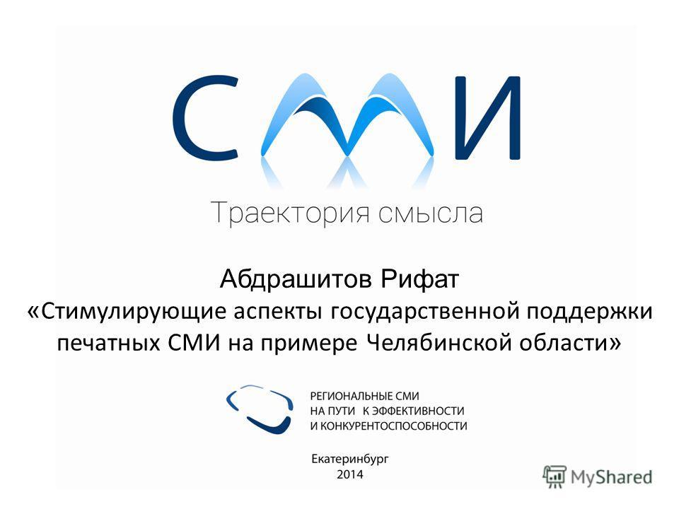 Абдрашитов Рифат « Стимулирующие аспекты государственной поддержки печатных СМИ на примере Челябинской области »