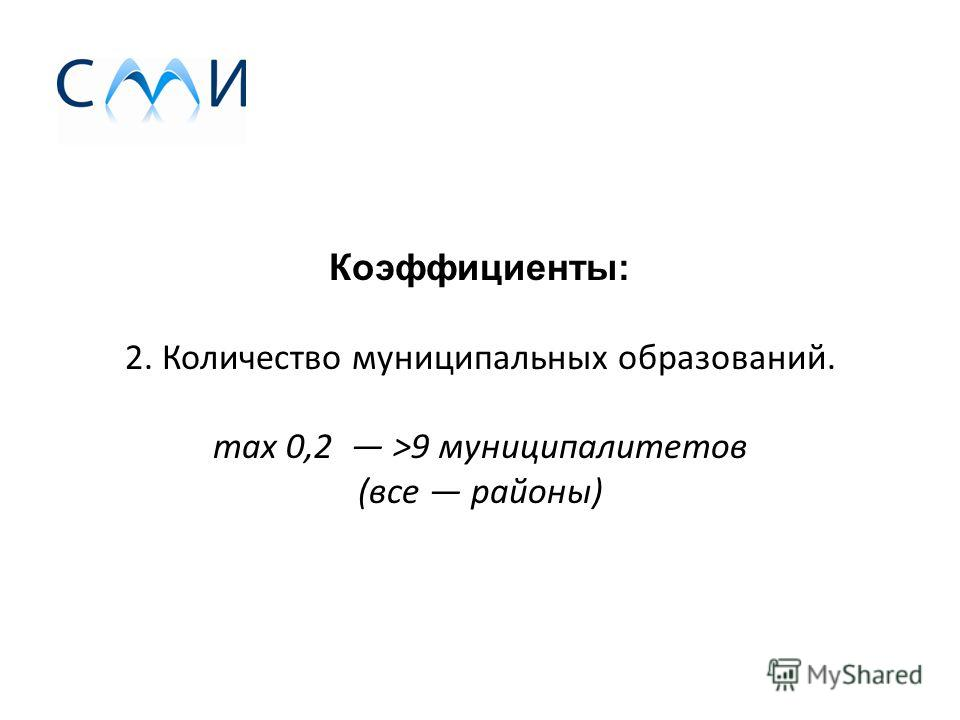 Коэффициенты: 2. Количество муниципальных образований. max 0,2 >9 муниципалитетов (все районы)