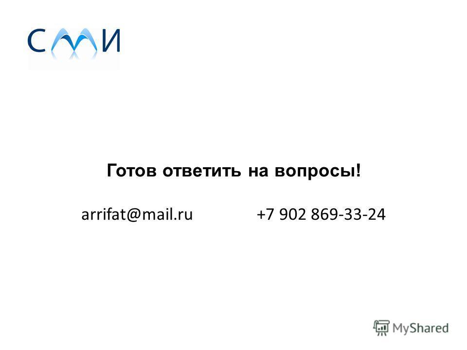 Готов ответить на вопросы! arrifat@mail.ru +7 902 869-33-24