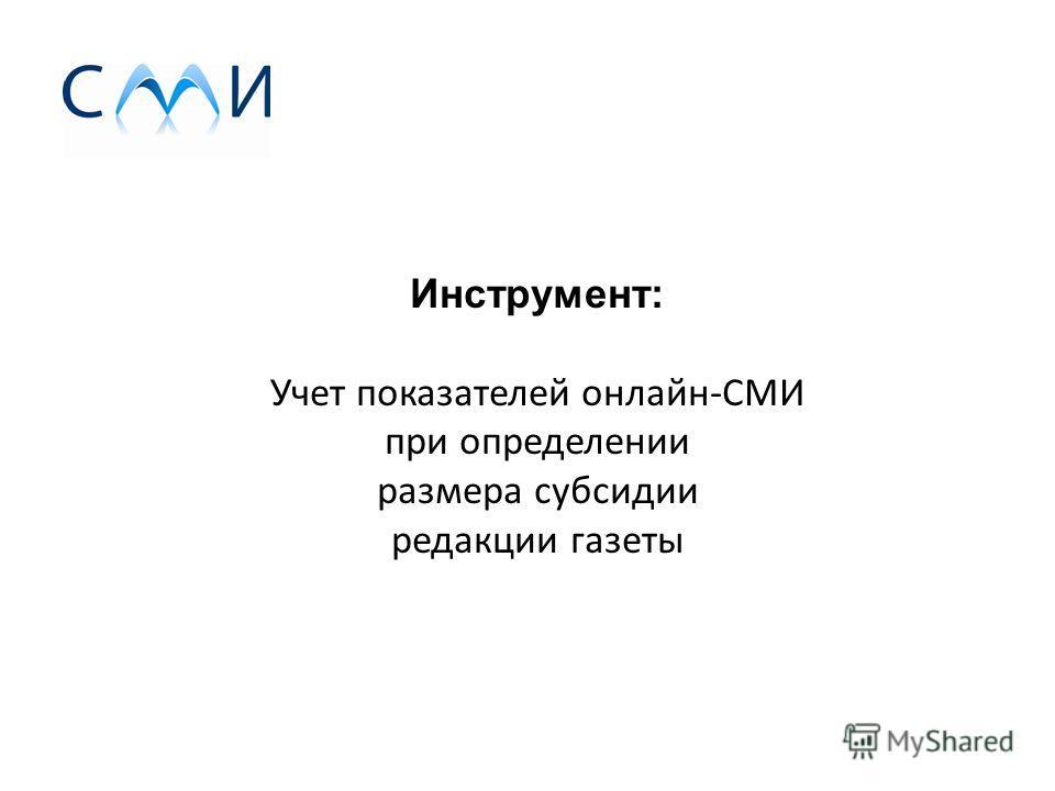 Инструмент: Учет показателей онлайн-СМИ при определении размера субсидии редакции газеты