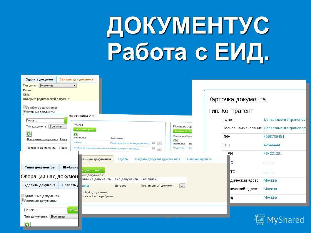 ООО Альфа-Интегрум, 2013 г. ДОКУМЕНТУС Работа с ЕИД.
