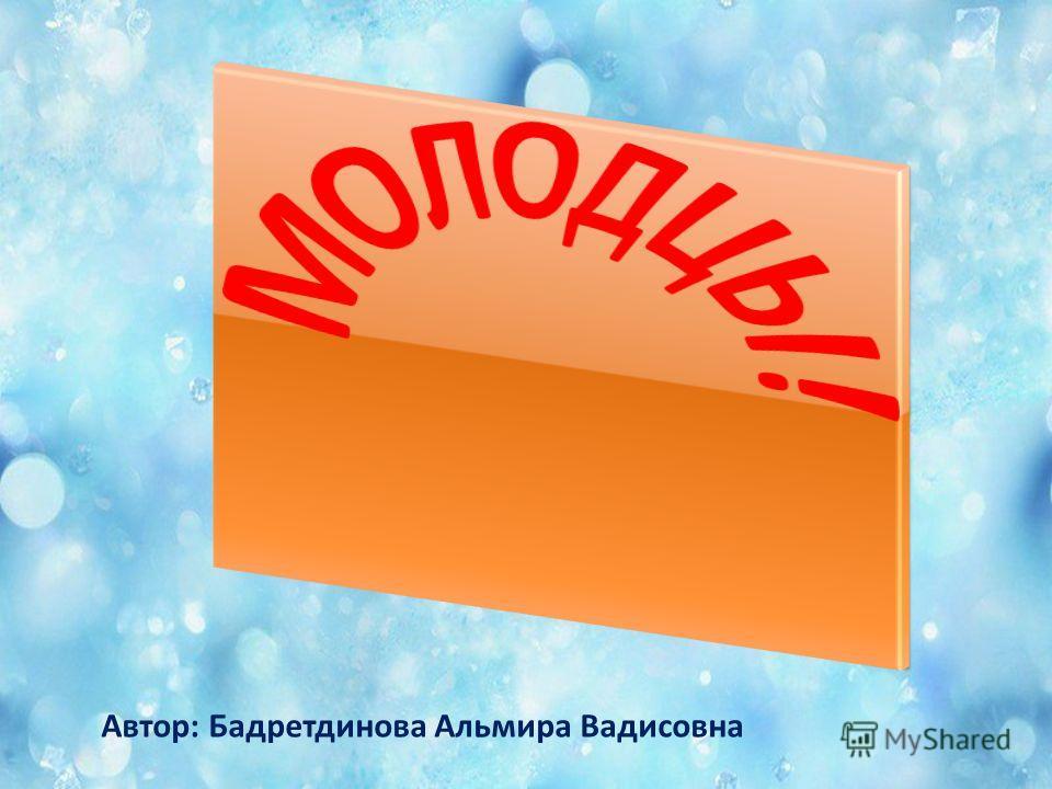 Автор: Бадретдинова Альмира Вадисовна