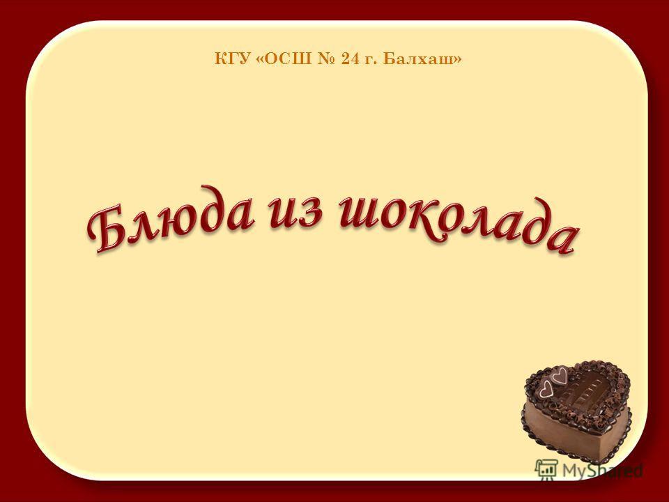 КГУ «ОСШ 24 г. Балхаш»