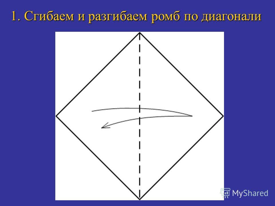 1. Сгибаем и разгибаем ромб по диагонали