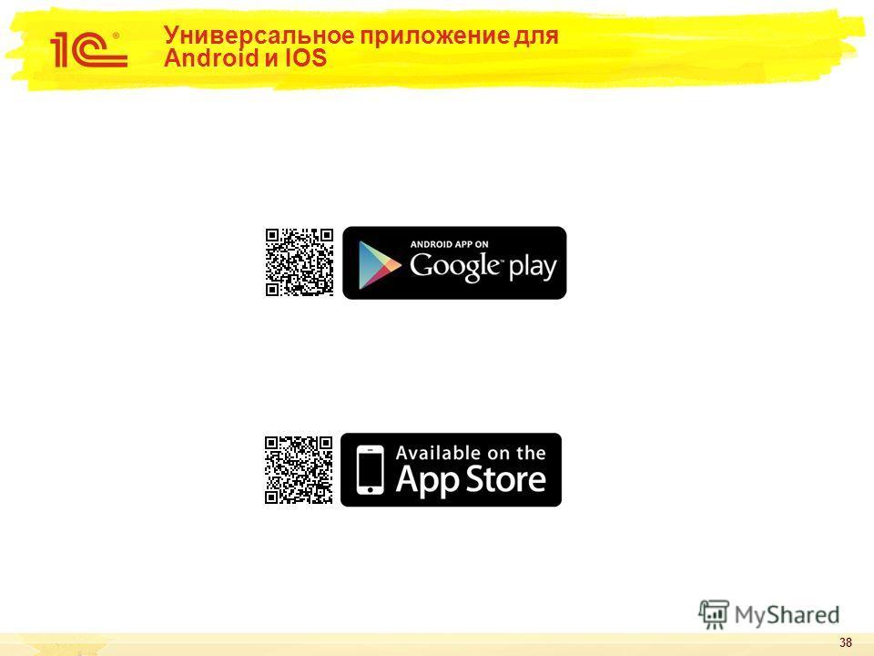 38 Универсальное приложение для Android и IOS