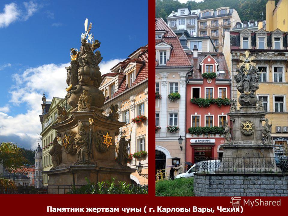 Памятник жертвам чумы ( г. Карловы Вары, Чехия)