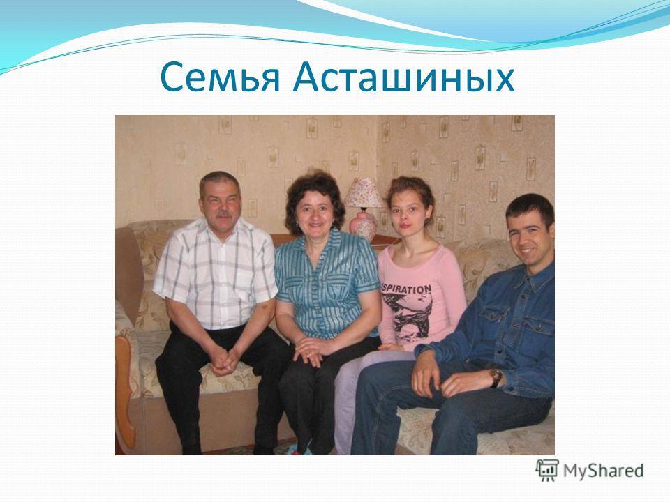 Семья Асташиных