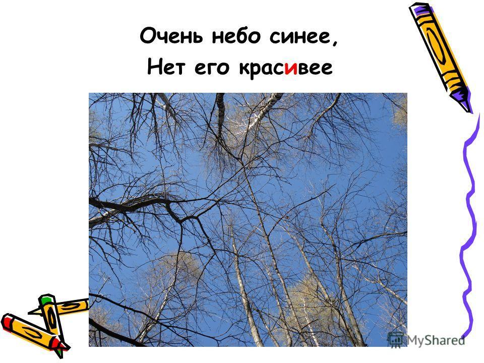 Очень небо синее, Нет его красивее