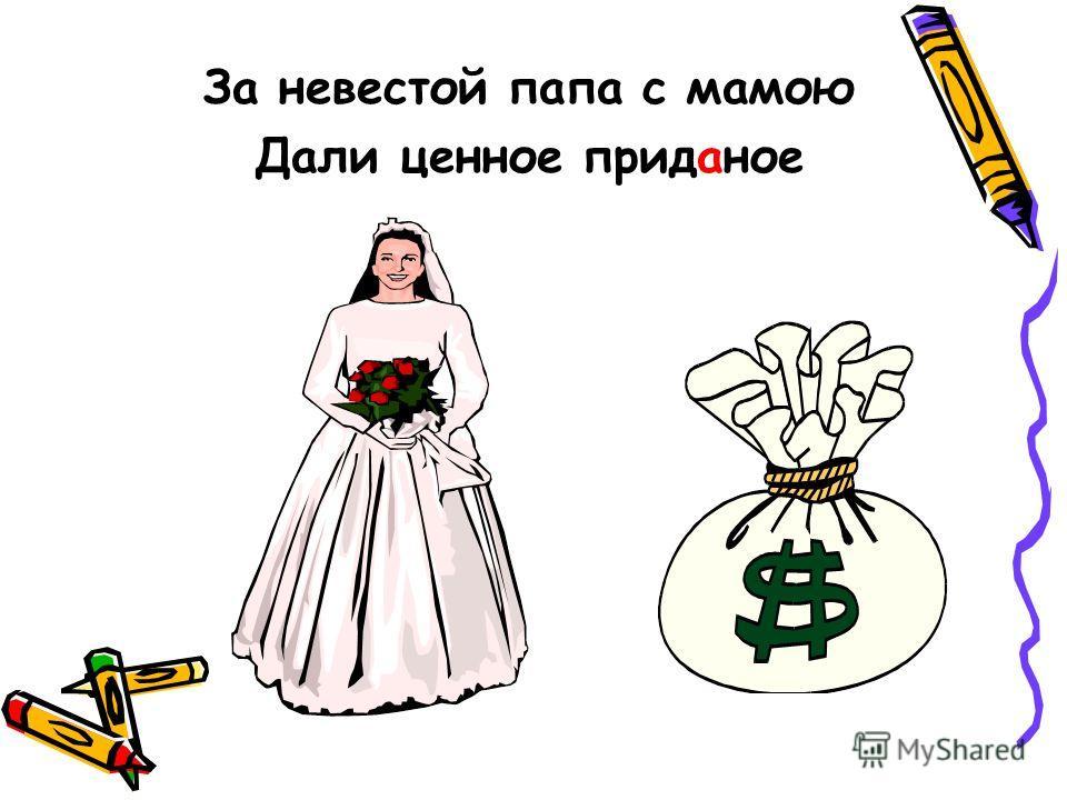 За невестой папа с мамою Дали ценное приданое