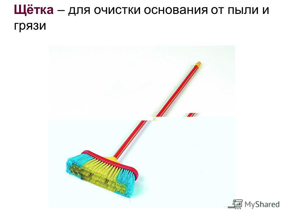 Щётка – для очистки основания от пыли и грязи