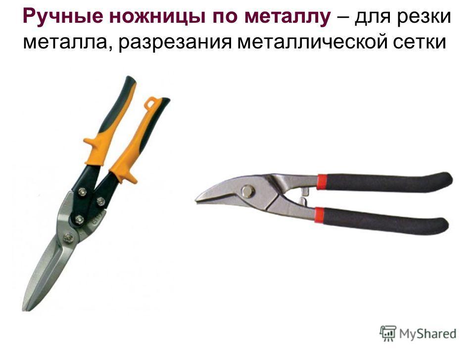 Ручные ножницы по металлу – для резки металла, разрезания металлической сетки