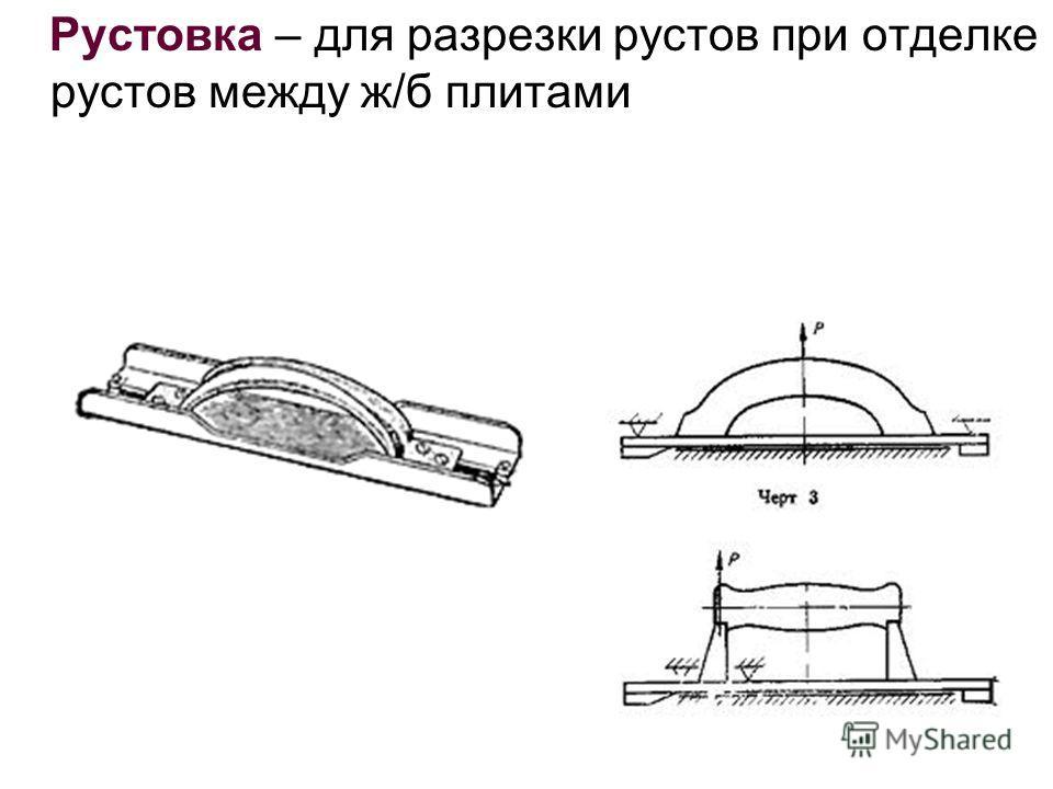 Рустовка – для разрезки рустов при отделке рустов между ж/б плитами