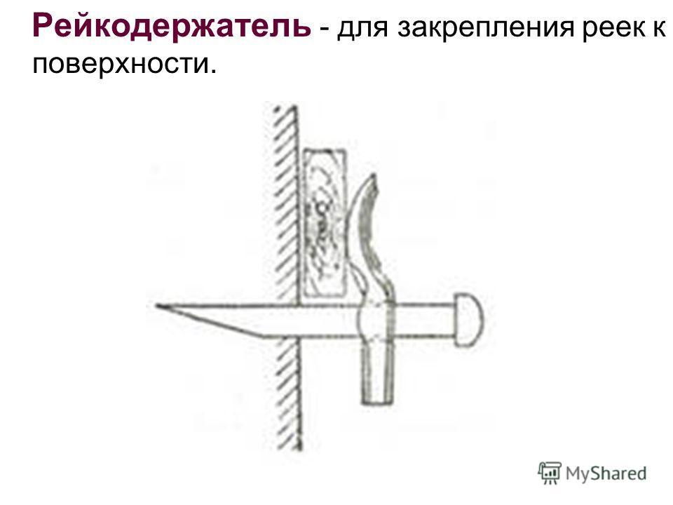 Рейкодержатель - для закрепления реек к поверхности.
