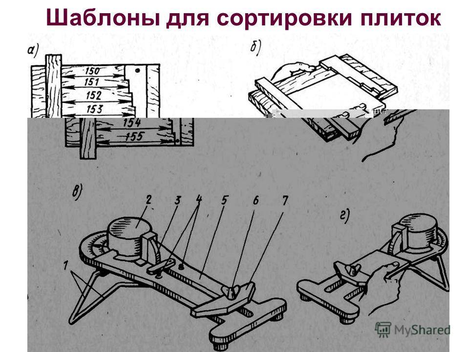 Шаблоны для сортировки плиток