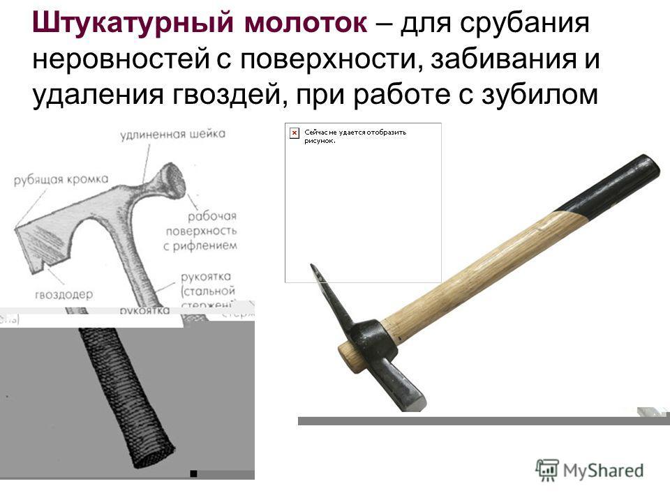 Штукатурный молоток – для срубания неровностей с поверхности, забивания и удаления гвоздей, при работе с зубилом