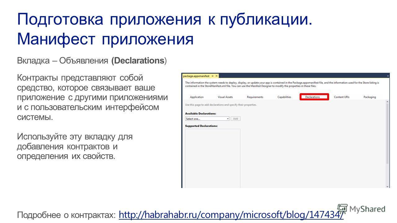 || Подготовка приложения к публикации. Манифест приложения