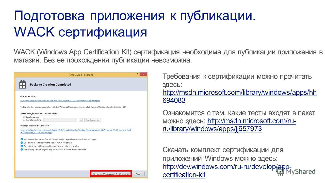 || Подготовка приложения к публикации. WACK сертификация