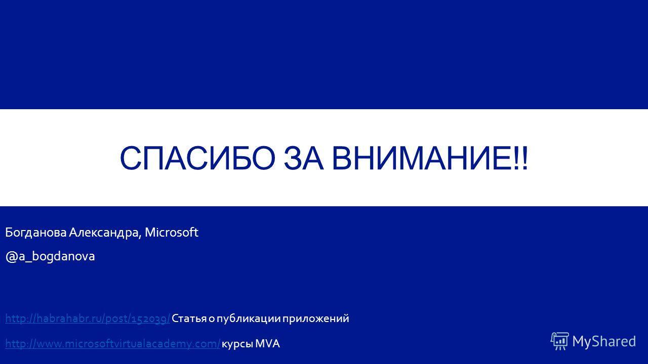 СПАСИБО ЗА ВНИМАНИЕ!! Богданова Александра, Microsoft @a_bogdanova http://www.microsoftvirtualacademy.com/http://www.microsoftvirtualacademy.com/ курсы MVA http://habrahabr.ru/post/152039/http://habrahabr.ru/post/152039/ Статья о публикации приложени