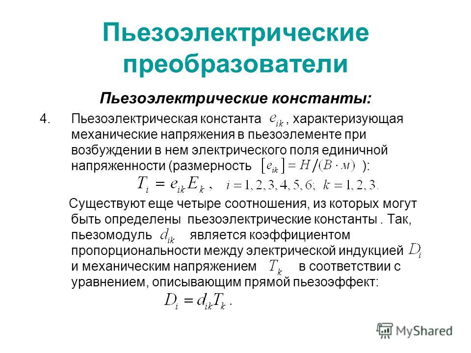 Пьезоэлектрические преобразователи Пьезоэлектрические константы: 4. Пьезоэлектрическая константа, характеризующая механические напряжения в пьезоэлементе при возбуждении в нем электрического поля единичной напряженности (размерность ): Существуют еще
