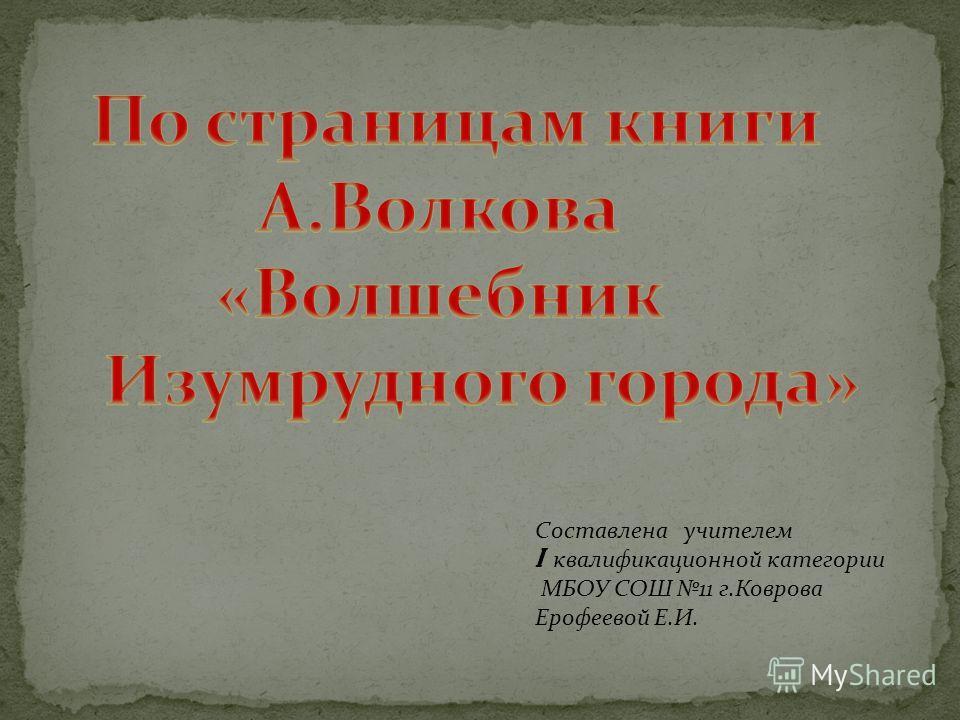 Составлена учителем I квалификационной категории МБОУ СОШ 11 г.Коврова Ерофеевой Е.И.
