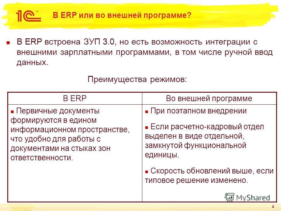 4 В ERPВо внешней программе Первичные документы формируются в едином информационном пространстве, что удобно для работы с документами на стыках зон ответственности. При поэтапном внедрении Если расчетно-кадровый отдел выделен в виде отдельной, замкну