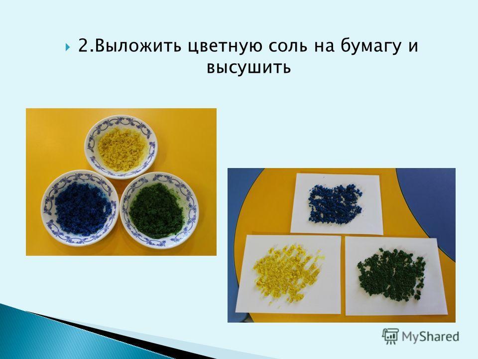 2. Выложить цветную соль на бумагу и высушить
