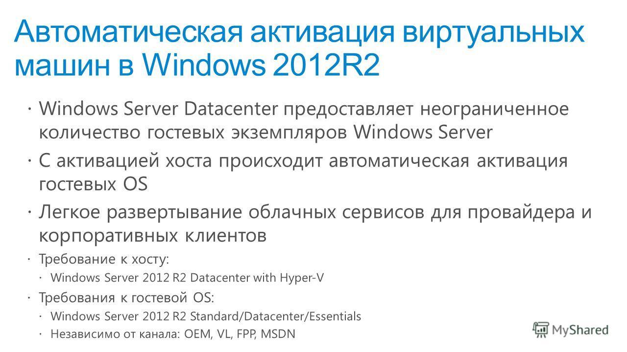 Автоматическая активация виртуальных машин в Windows 2012R2