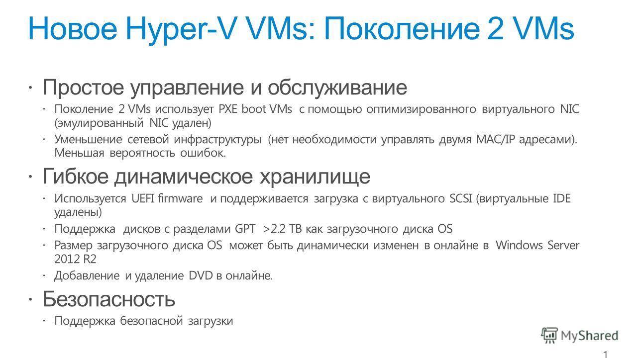 Новое Hyper-V VMs: Поколение 2 VMs 13