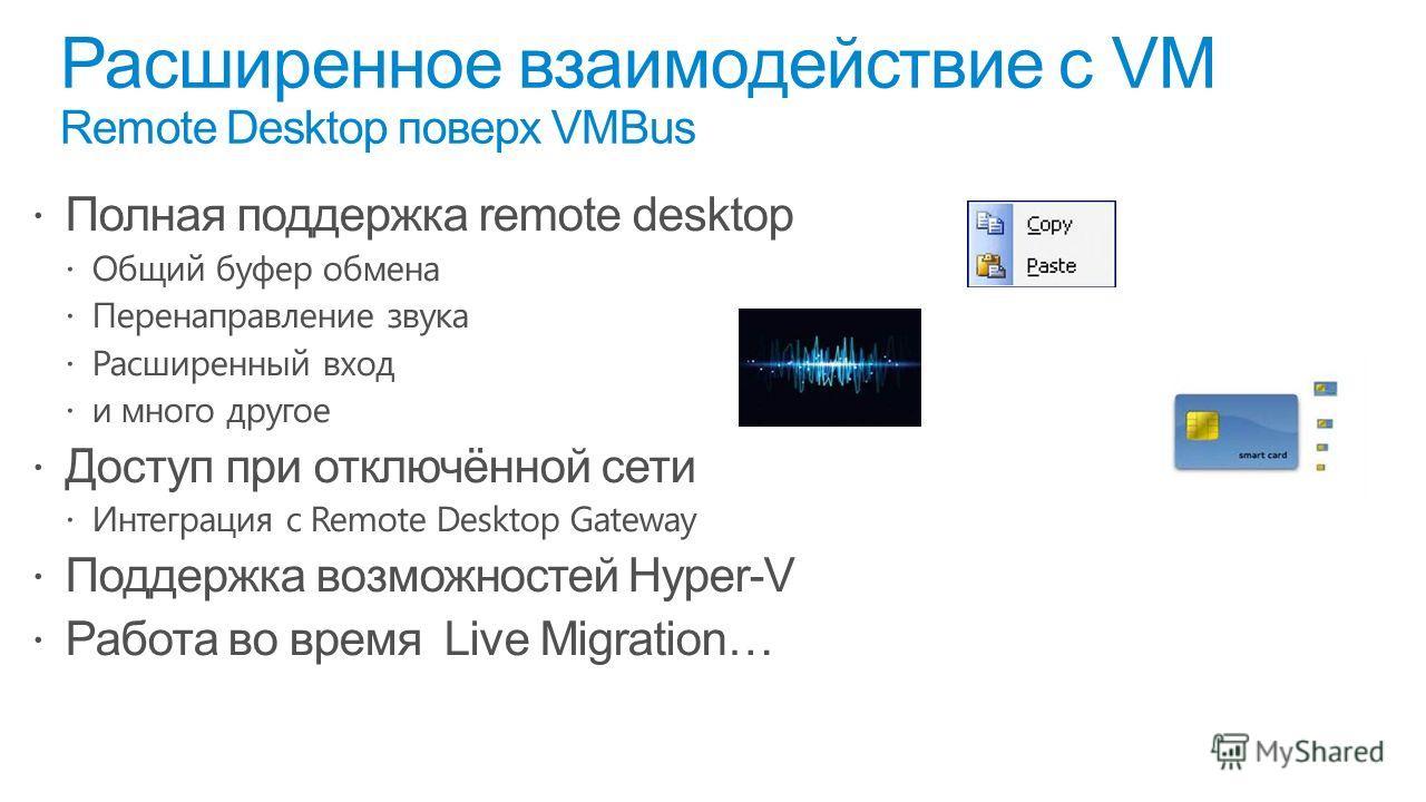 Расширенное взаимодействие с VM Remote Desktop поверх VMBus