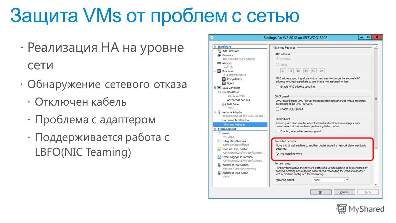 Защита VMs от проблем с сетью