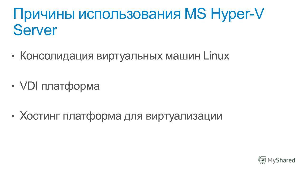 Причины использования MS Hyper-V Server