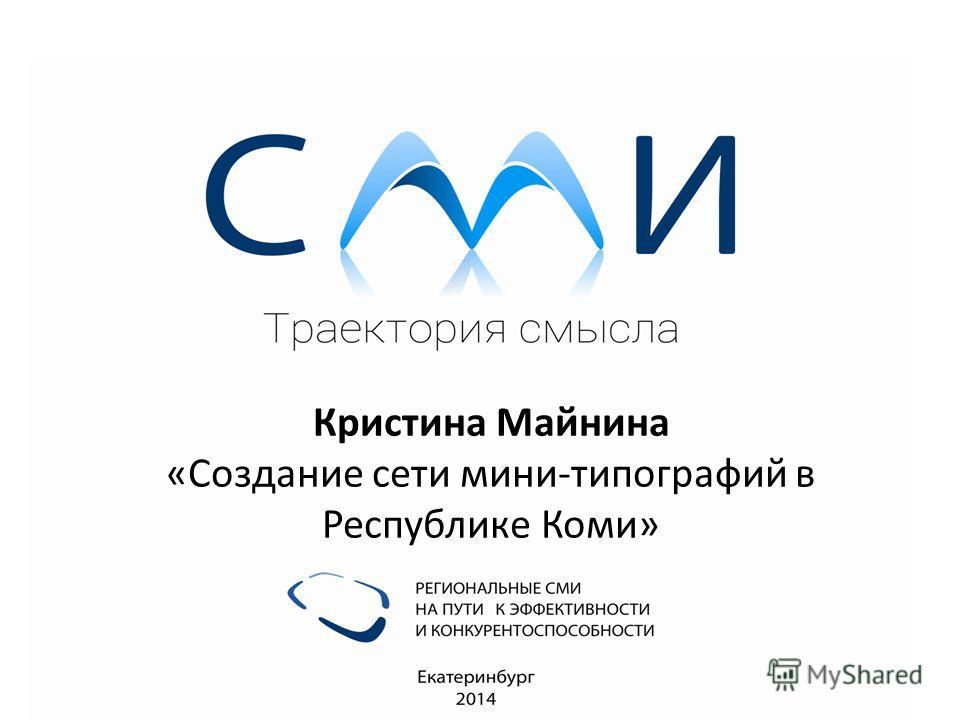Комитет информатизации и связи РК Кристина Майнина «Создание сети мини-типографий в Республике Коми»