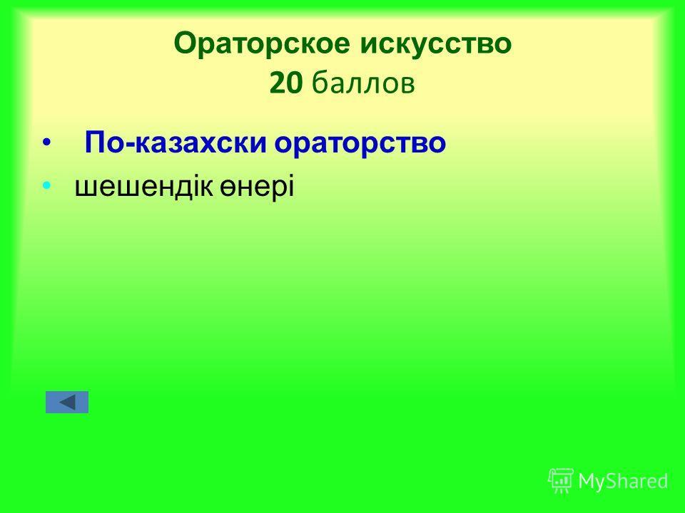 Ораторское искусство 20 баллов По-казахски ораторство шешендік өнері