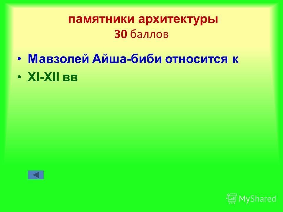 памятники архитектуры 30 баллов Мавзолей Айша-биби относится к XI-XII вв