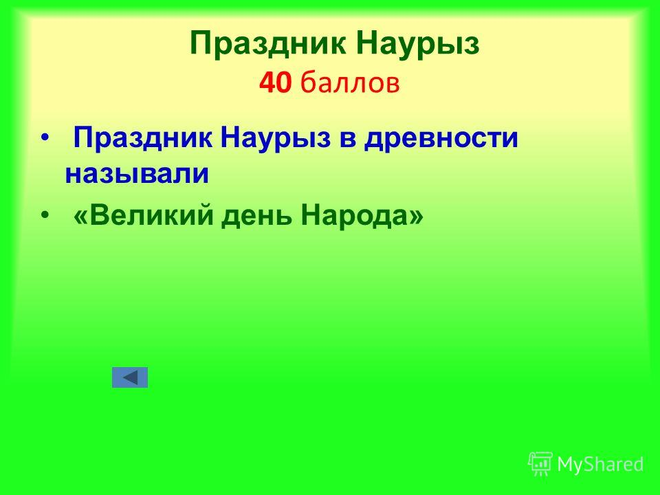 Праздник Наурыз 40 баллов Праздник Наурыз в древности называли «Великий день Народа»