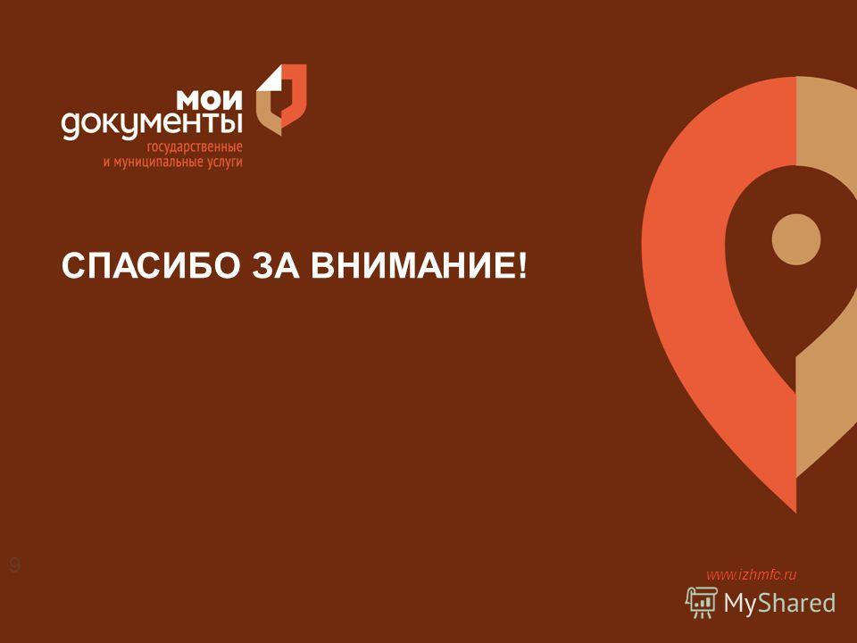 www.izhmfc.ru СПАСИБО ЗА ВНИМАНИЕ! 9