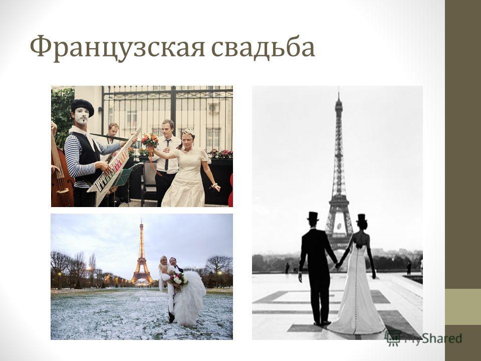 Французская свадьба