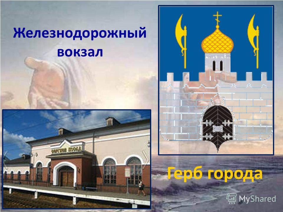 Герб города Железнодорожный вокзал