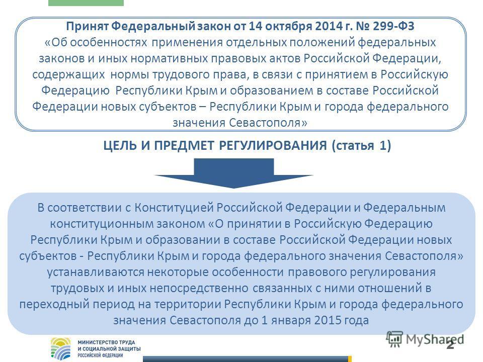 2 Принят Федеральный закон от 14 октября 2014 г. 299-ФЗ «Об особенностях применения отдельных положений федеральных законов и иных нормативных правовых актов Российской Федерации, содержащих нормы трудового права, в связи с принятием в Российскую Фед