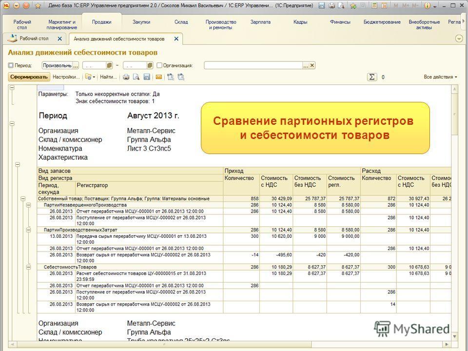 19 Сравнение партионных регистров и себестоимости товаров