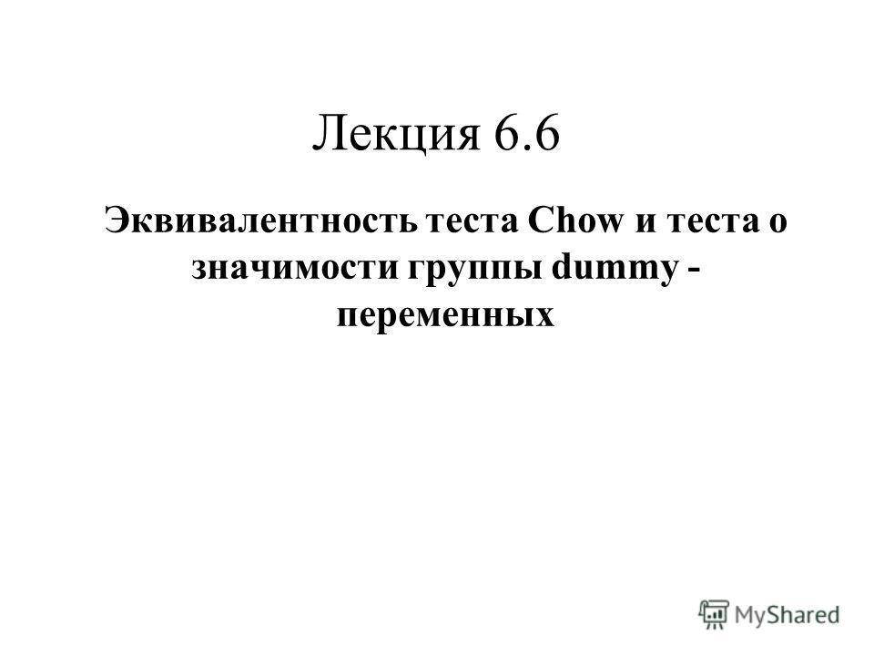 Лекция 6.6 Эквивалентность теста Chow и теста о значимости группы dummy - переменных